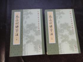 岑嘉州诗笺注(全二册)