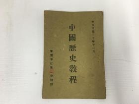 中国历史教程