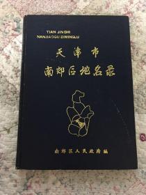 天津市南郊区地名录(1989年一版一印)