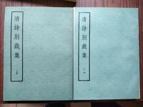 75年《清诗别裁集》全二册 16开1版1印