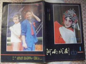 河南戏剧1991.1