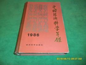 中国经济科学年鉴(1986)