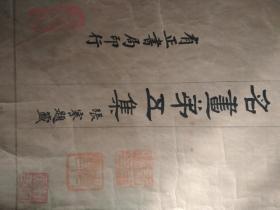 民国旧书-中国名画 第五集(有正书局 民国十三年四月八版)