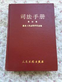司法手册.第四辑
