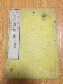 1883年和刻《参同契宝镜三昧·不能语》一册全