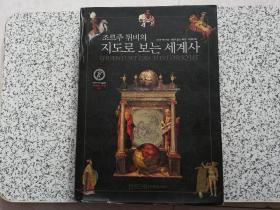 韩文版:GRAND ATLAS HISTORIQUE 伟大的地图集历史  精装本8开铜板彩印  韩文版  请阅图