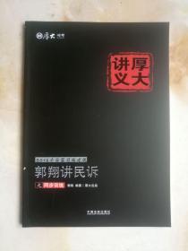 2016年国家司法考试厚大讲义同步训练系列:郭翔讲民诉之同步训练