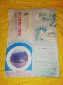 长江旅游交通图(1988年一版一�。�