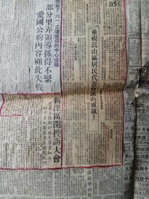 文汇报1953年5月29日(有粘贴)