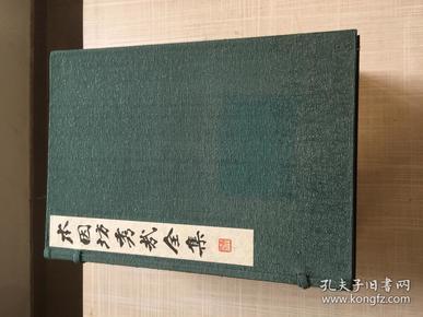 本因坊秀哉全集 日本原版 全6册 精美线装 限定2000套(该套号为1727号)大16开本 1974年发行
