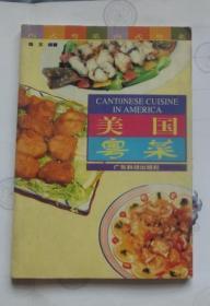 美国粤菜(全彩版)  :