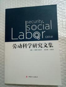 劳动科学研究文集 2014