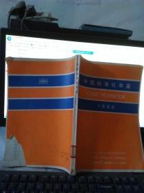 中国标准化年鉴1986(书背面有破损)