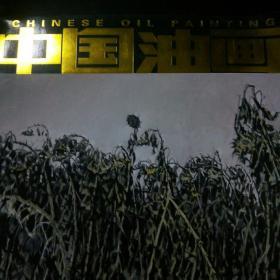 中国油画  2017.1