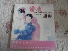 婚庆摄影——摄影技艺丛书