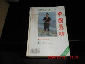 中国气功杂志  1988--1996 年 33册不重复