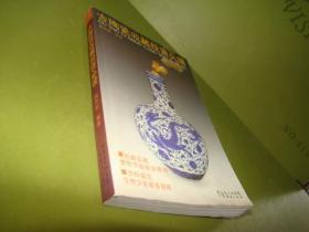 古陶瓷收藏投资必读【下书角受潮变形】