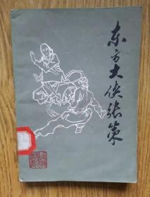 东方大侠张策 (1985年一版一印)