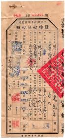 烟专题----新中国税证----1953年河南省许昌县尚集税务所,烟叶