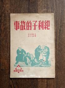 《纪利子的故事》(吕琳木刻,韩果作诗,16开28页,商务印书馆1950年初版,私藏)