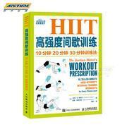 HIIT高强度间歇训练 10分钟 20分钟 30分钟训练法 减脂减肥 心肺健身书籍女hiit健身书籍 健身书籍教程私人教练健身教练书籍   9787115462633