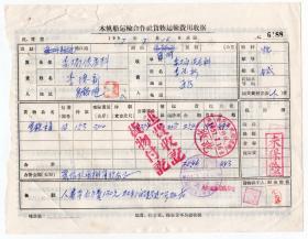 新中国轮船票类----1957年黑龙江省通河县木帆船运输费收据6188
