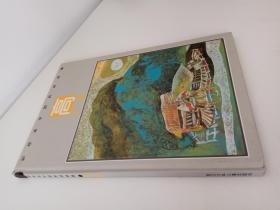 彩绘本中国民间故事:高山族