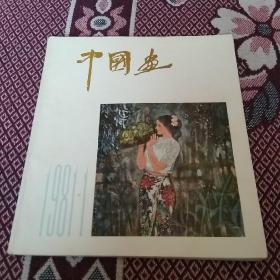 中国画(创刊号)