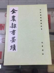 金农隶书墨迹(历代碑帖墨迹丛书)92年印刷  库存书