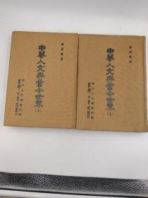 中华人文与当今世界 (上下) 精装 1975年五月初版