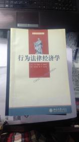 行为法律经济学( 法与经济学译丛)