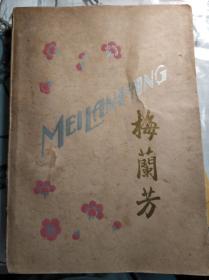 梅兰芳(英文版1929年商务印书馆)
