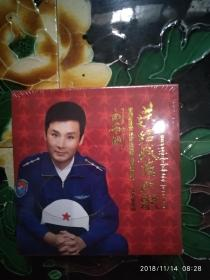 音乐光盘 送给战友的歌(刘和刚)