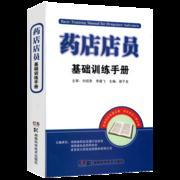 药店店员基础训练手册    9787535775580