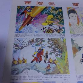 2开 西游记年画 宣传画【大闹天空】