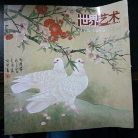 世界艺术  国画卷   2007.3