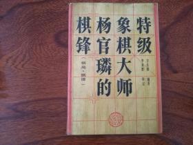 特级象棋大师杨官璘的棋锋