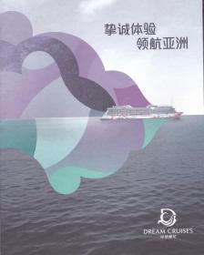星梦邮轮简介——挚诚体验领航亚洲(2016版)