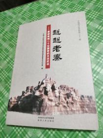 赳赳老亲—秦都雍城二十位国君的文治武功