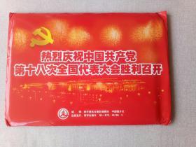 热烈庆祝中国共产党第18次全国代表大会胜利召开。
