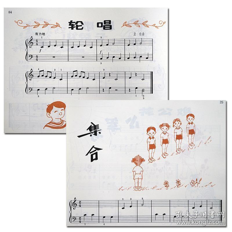全新儿童钢琴初步教程1初学钢琴书籍正版第1册 儿童初学上海音乐入门图片