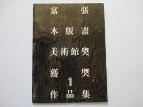 富张木板画美术馆获奖作品集1