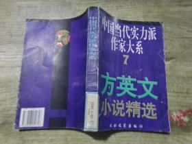 方英文小说精选(中国当代实力派作家大系7)  d9-2