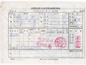 新中国轮船票类----1958年黑龙江省通河县木帆船运输费收据7163