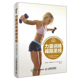 力量训练减脂圣经 减肥瘦身大全 肌肉拉伸训练书籍 科学运动健美增肌 无器械健身教程健身教练书力量训练与减脂 减脂训练计划  9787115420602