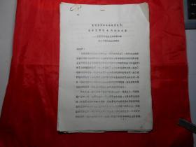 王曼恬同志在天津市第六次妇女代表大会上的报告:《在毛主席革命路线指引下,充分发挥妇女的伟大力量》