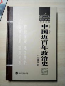 武汉大学百年名典: 中国近百年政治史(1840-1926)