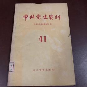 中共党史资料 41