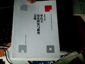 李良玉历史研究与教育文选  作者签名       6B