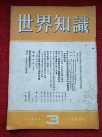 世界知识(1954年第3期)